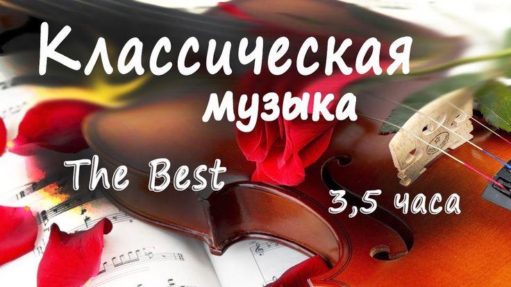 Классическая музыка - Лучшее! Сборник самых популярных композиций/Classi...