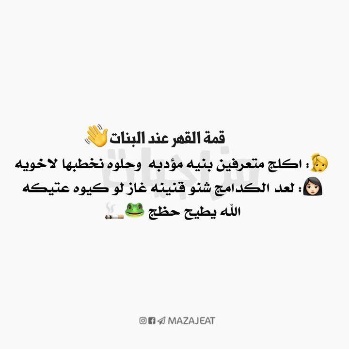 ذات مومنت منشن حمبي Funny Words Funny Arabic Quotes Arabic Jokes