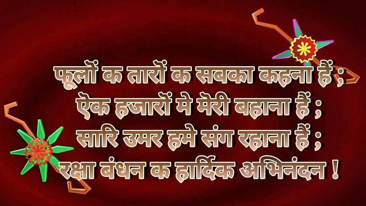 Raksha Bandhan Wishes in Hindi for Rakhi 2016