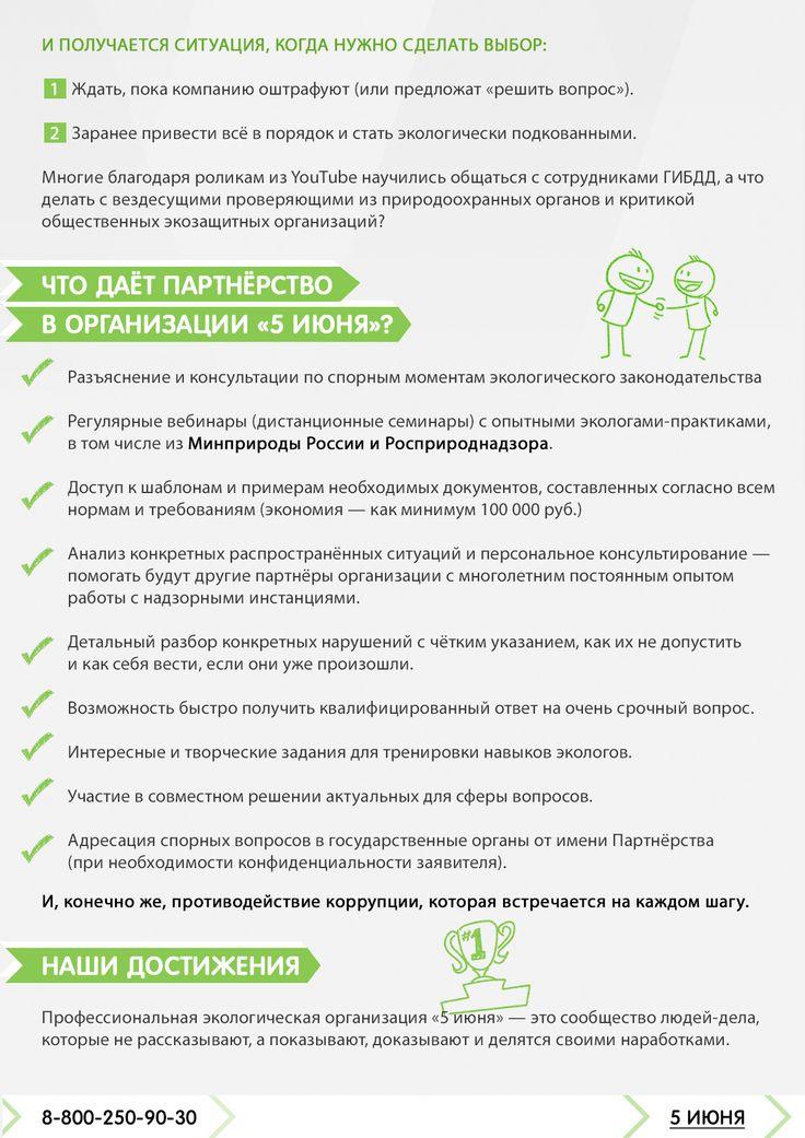 """Коммерческое предложение — Экологическая организация """"5 июня"""" — стр. 2"""
