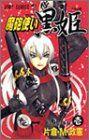 魔砲使い黒姫 1 (ジャンプコミックス)