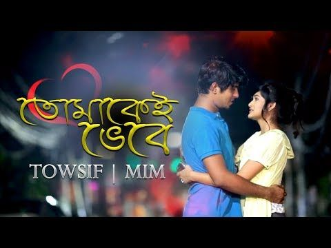 Tomakei Bhebe Telefilm Song Lyrics: featuring Tawsif Mahbub and Nadia Afrin  Mim . This MP3