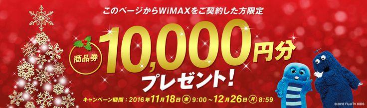 このページからWiMAXをご契約した方限定 商品券10,000円分プレゼント!! キャンペーン期間 2016年11月18日(金)9:00〜12月26日(月)8:59まで