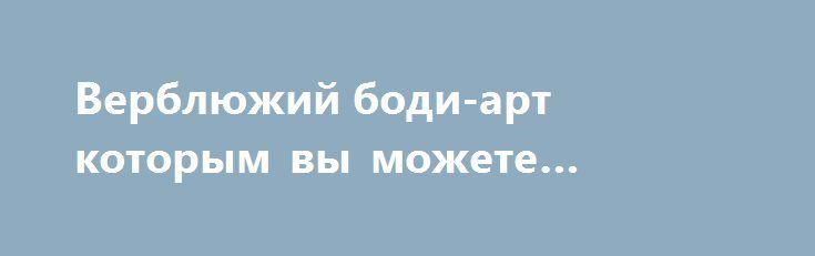 Верблюжий боди-арт которым вы можете полюбоваться http://apral.ru/2017/05/07/verblyuzhij-bodi-art-kotorym-vy-mozhete-polyubovatsya/  Верблюды с боди-артом или с резьбой на шерсти это 100% [...]