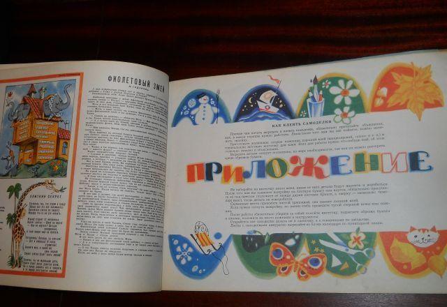 """Календарь """"Звёздочка"""", 1974.  Детство СССР - http://samoe-vazhnoe.blogspot.ru/ #календарь_звёздочка"""