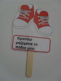 ...Το Νηπιαγωγείο μ' αρέσει πιο πολύ.: Παίξαμε με τους κανόνες της τάξης μας.