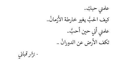 nizar qabbani love | Tumblr