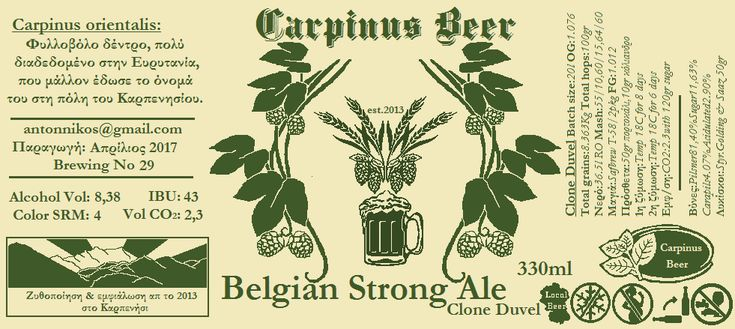 2017 Label Belgian Strong Ale