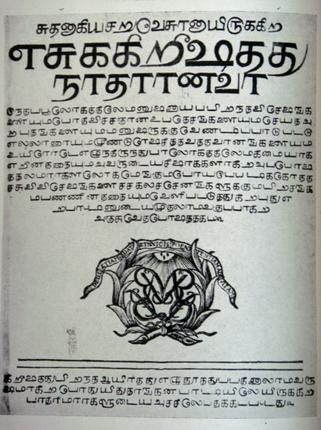 The front page of the Bible in Tamil printed in 1714.