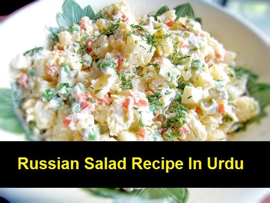 Russian Salad Recipe In Urdu - Urdu Cookbook