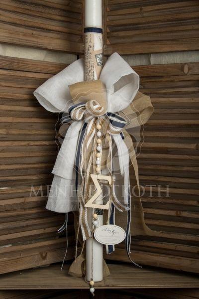 Λαμπάδα βάπτισης για αγόρι με ξύλινο μονόγραμμα