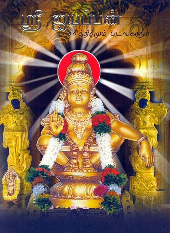 29 best Lord Ayappa images on Pinterest | Buddhist temple