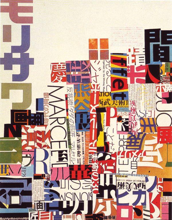 ✚ Japanese Graphic Design #japanese #graphic #design #visual #art #gurafiku #poster #hiragana #kanji #amasian #amasia