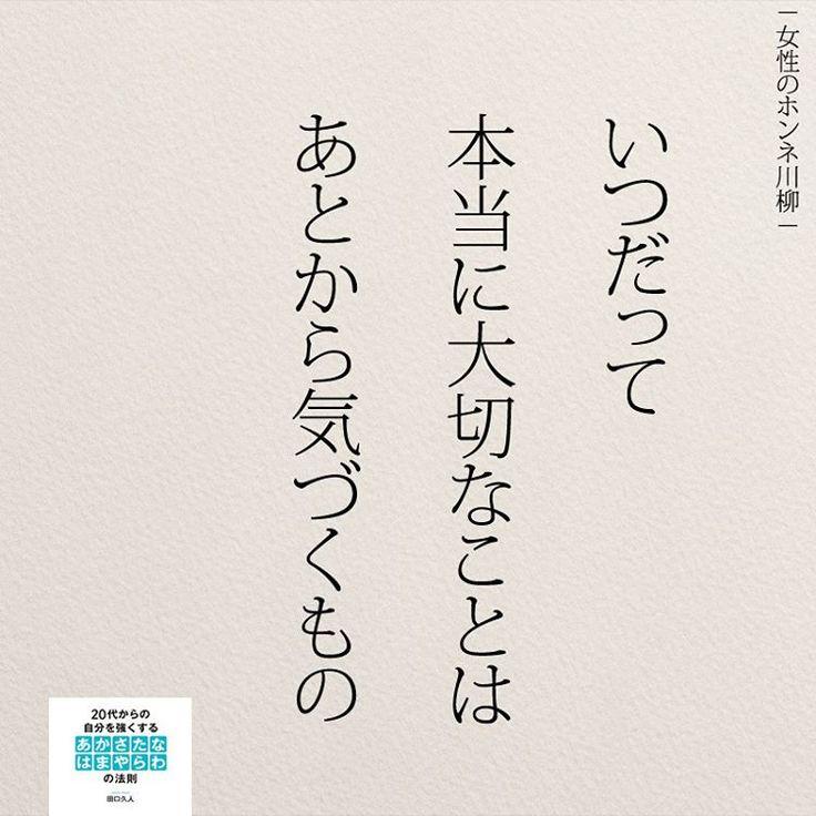 女性のホンネを川柳に。 . . . #女性のホンネ川柳 #恋愛#大事#気づき #大切#川柳#後悔 #20代#日本語勉強 #留学生 #日本語