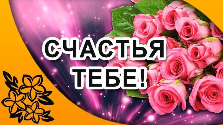 Счастья тебе! |Красивые цветы, музыка и пожелания