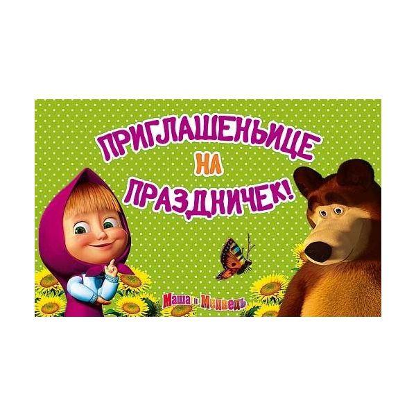 """Пригласительная открытка """"Маша и Медведь"""" - """"Приглашеньице"""