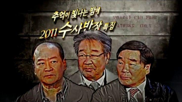 추억이 빛나는 밤에  16회 110421 수사반장 - 조경환 김상순 최불암