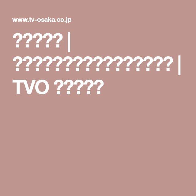 和風総本家 | 最高に美味しいお好み焼きの作り方 | TVO テレビ大阪