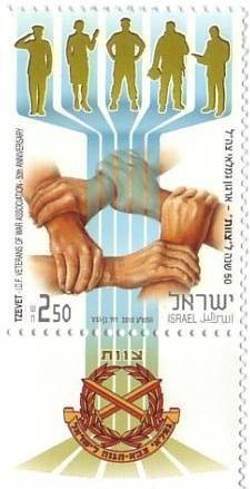 2010 Tzevet - IDF Veterans Association 50th Anniversary | History of Israel - IDF Stamps