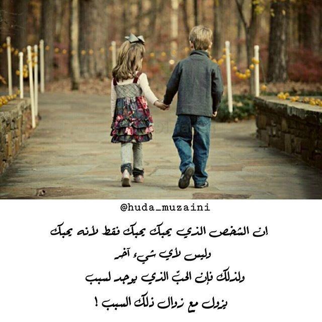 תוצאת תמונה עבור ليس الحب ان تبقى مع من تحب ....انما الحب ان تبقى بقلب من تحب