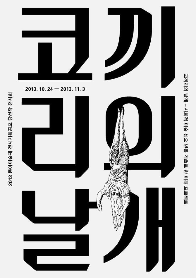 코끼리의 날개: 사회적 미술 십오년을 기초로 한 미래 프로젝트 poster, 594 x 841 mm illustration: lee, kwangmoo