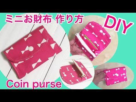 ミニお財布の作り方 DIY How to make zipper coin purse - YouTube