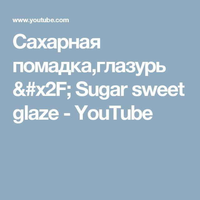 Сахарная помадка,глазурь / Sugar sweet glaze - YouTube