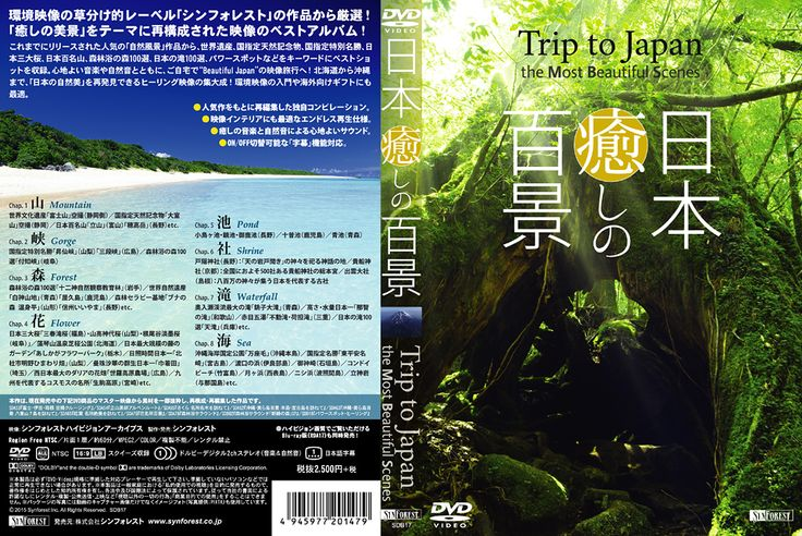 DVD『日本 癒しの百景』Cover Jacket 全面 - Graphic Design (by Yuji Kudo) © 2015 Synforest Inc.
