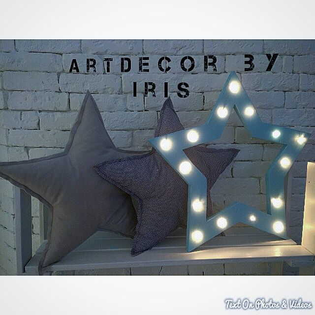 Звезда-подушка/звезда-светильник
