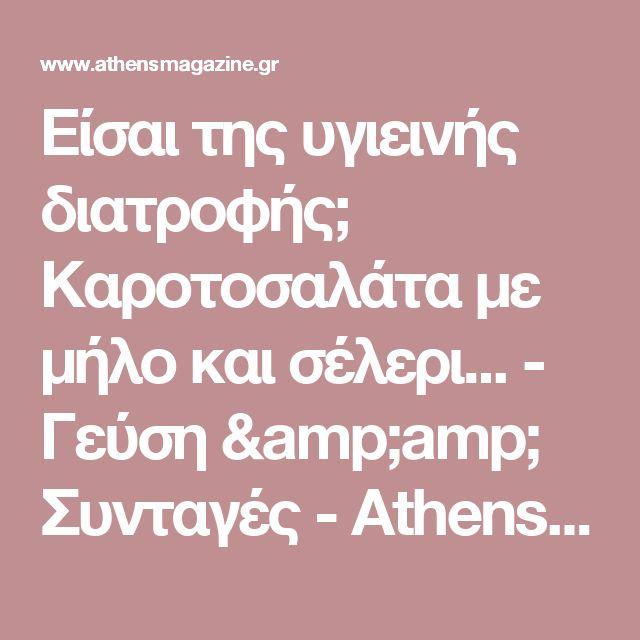 Είσαι της υγιεινής διατροφής; Καροτοσαλάτα με μήλο και σέλερι... - Γεύση & Συνταγές - Athens magazine