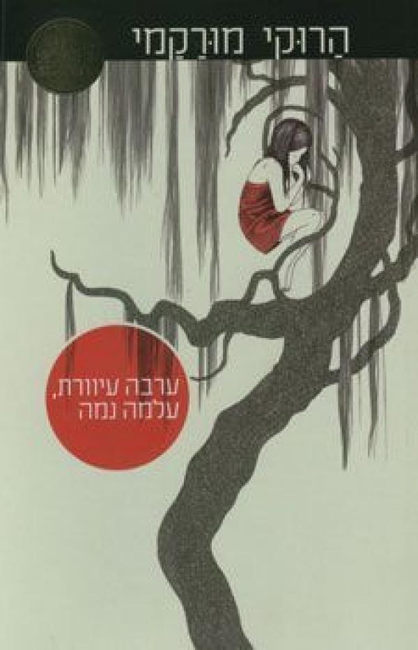 "Haruki Murakami ""Blind Willow, Sleeping Woman"" Hebrew Edition 村上春樹 הרוקי מורקמי"