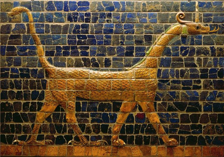 Изразцы с ворот Иштар в Вавилоне. Ворота построены в 575 г. до н. э. по приказу царя Навуходоносора из кирпича, покрытого ярко-голубой, жёлтой, белой и чёрной глазурью. На стенах - около 120 барельефов львов + изображения сиррушей (на картинке) и быков. Всего около 575. Сирруш - один из символов Мардука, имел рогатую змеиную голову и чешуйчатое тело змеи, львиные передние и орлиные задние ноги.