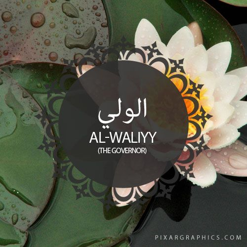 Al-Waliyy,The Governor,Islam,Muslim,99 Names