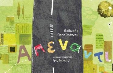 Οι Δραστηριότητες Παραμυθιών συμβάλλουν στην γλωσσική και γνωστική ανάπτυξη των παιδιών. Ενθαρρύνεται η αυθόρμητη συμμετοχή τους....
