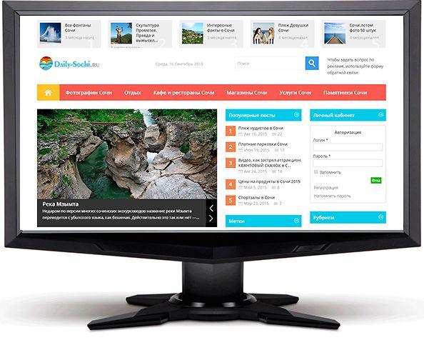 Сайт о Сочи | Создание сайтов | Дизайн