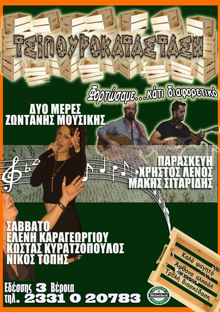 Δύο μέρες ζωντανή μουσική @ Τσιπουροκατάσταση στη Βέροια ! ! !