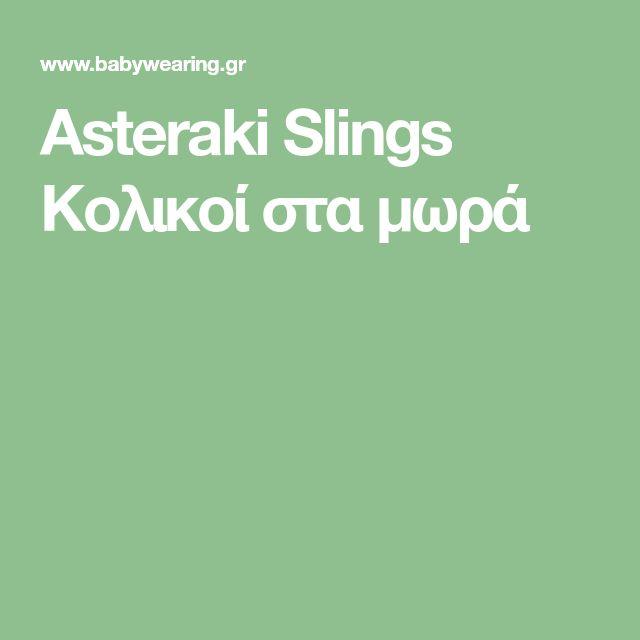 Asteraki Slings Κολικοί στα μωρά