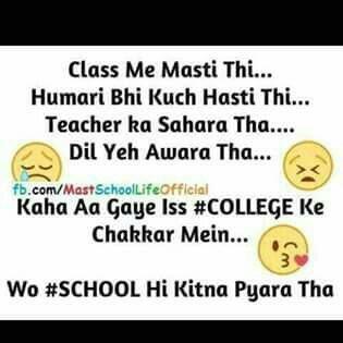 School k vo din kabhi aayenge naaaaaa aayenge naa...