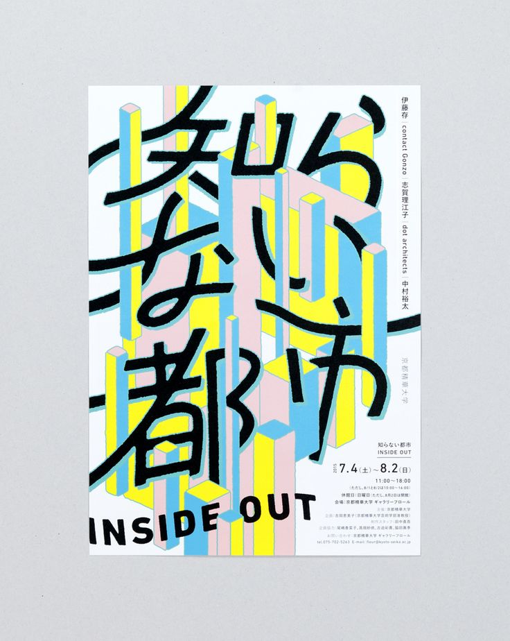 Inside Out 2015 poster design by Mieno Ryu #typography #graphicdesign