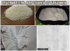 Кухонные полотенца и подобные вещи, где преобладают жирные пятна, отстирает горчица. 2 ст.л. горчичного порошка развести в литре горячей воды и дать настояться. Процедить, развести в необходимом количестве воды и замочить полотенца на ночь. Стирать обычно. Полотенца побелеют и продезинфицируются, а рисунок станет только ярче. Белые вещи желтеют от старости или стирки. Совет, как отбелить застиранное белье, простой – вместе с порошком в воду нужно добавлять нашатырный спирт. Даже старые вещи…