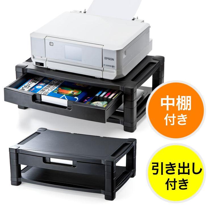 【新商品】プリンタのインク、用紙などの収納ができるプリンタ台。置き場所に困るインクジェットプリンタを、消耗品や小物などと一緒に設置できる、プリンタステーション。【WEB限定商品】