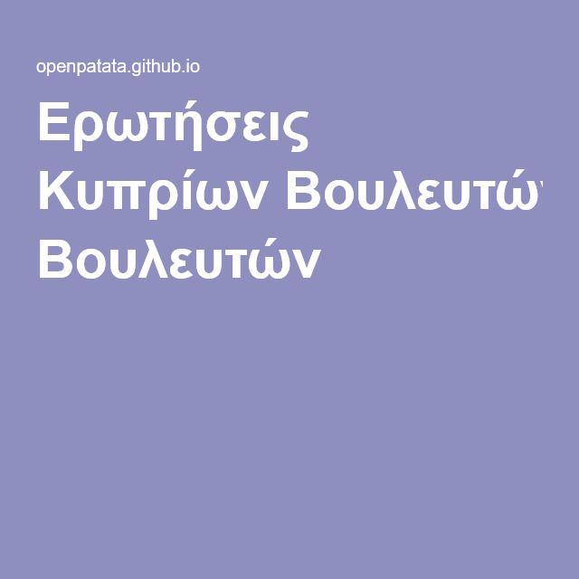 Ερωτήσεις Κυπρίων Βουλευτών