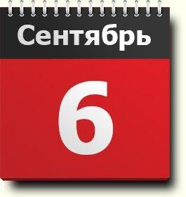 6 сентября: знак зодиака, праздники, народные приметы, традиции, православный календарь, именинники, анализ событий, родились и умерли в этот день - http://to-name.ru/primeti/09/06.htm