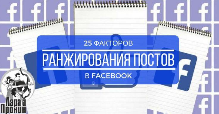 25 неожиданных факторов ранжирования постов в Facebook - SMM-продажник от Лары и Пронина