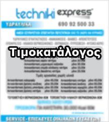 Τιμοκατάλογος Techniki express G.P.   Για περισσότερες πληροφορίες: Τηλ.Επικοινωνίας: 211 40 12 153  Site: www.techniki-express.gr  Email: info@techniki-express.gr