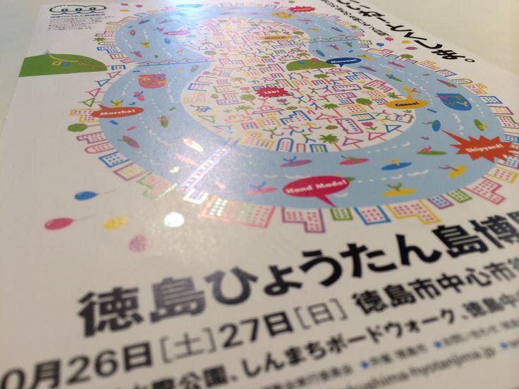 ひょうたん島博覧会:助任川造船所
