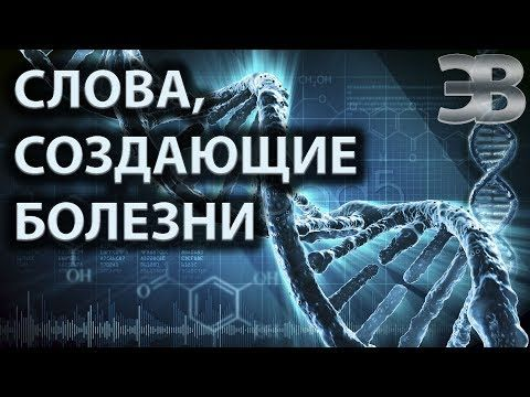 Слова, создающие болезни - Слова разрушители - YouTube