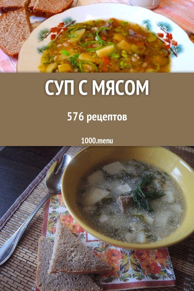 Варианты супов на мясном бульоне — 9