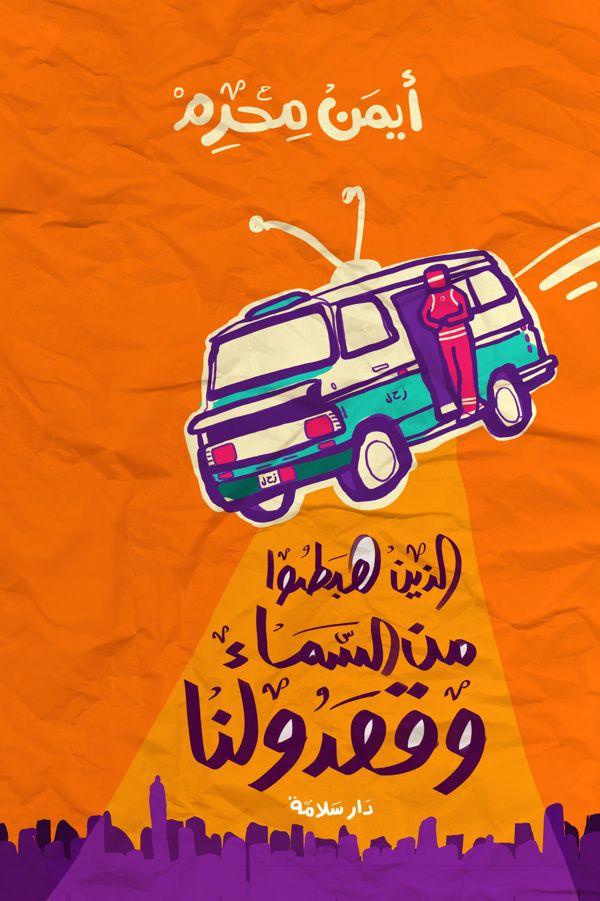 allzena habato mn alsamaa w 23adolna by Karim Adam, via Behance