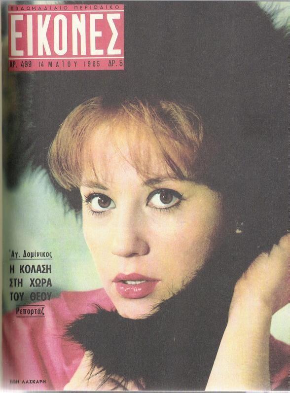 Περιοδικό ΕΙΚΟΝΕΣ  (Τεύχος 499. 14/05/1965). Ζωή (Κουρούκλη) Λάσκαρη. (1942).